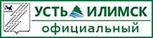 Усть-Илимск официальный